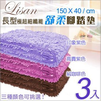 LISAN長型極超細纖維舒柔腳踏墊-(3色)150X40 cm -3入