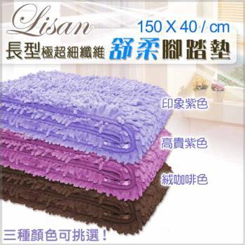 LISAN長型極超細纖維舒柔腳踏墊-(3色)150X40 cm -2入