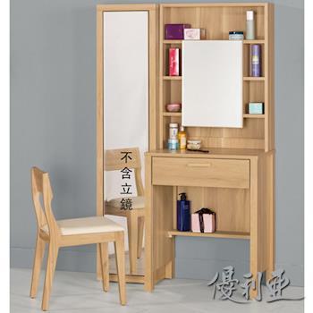 【優利亞-波里】2尺化妝台+椅