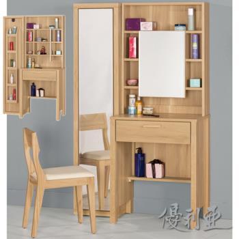 【優利亞-波里】3尺多功能旋轉式化妝台+椅