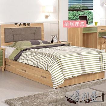 【優利亞-耐德】單人3.5尺單邊抽屜床底(不含床墊)