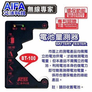 AIFA艾法科技 環保綠能新概念-電池量測器BT-100
