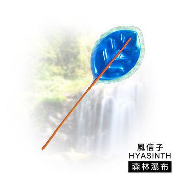 芳香棒系列(香味_森林瀑布)