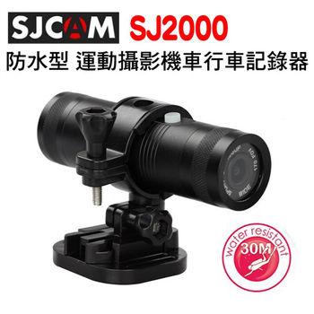 SJCAM SJ2000 夜視加強 防水型運動攝影機 機車行車記錄器