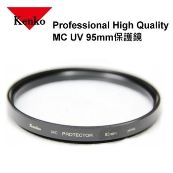 Kenko PROFESSIONAL HIGH QUALITY UV 95mm 多重鍍膜抗紫外線濾鏡