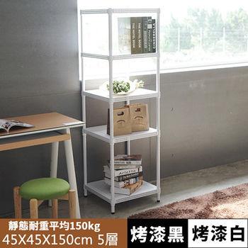 《舒適屋》鐵力士烤漆沖孔平面五層架-45X45X150(2色可選)