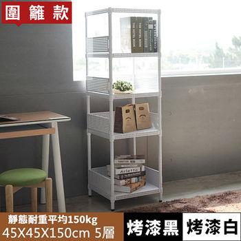 《舒適屋》鐵力士烤漆沖孔平面五層架附圍欄-45X45X150(2色可選)