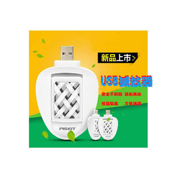 PISEN USB便攜滅蚊器