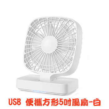 USB 便攜方形5吋風扇-白