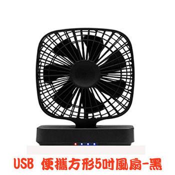 USB 便攜方形5吋風扇-黑