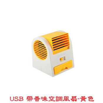 USB 帶香味空調風扇-黃