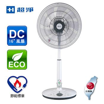 【超淨】16吋ECO節能風扇 FH-1615 DC