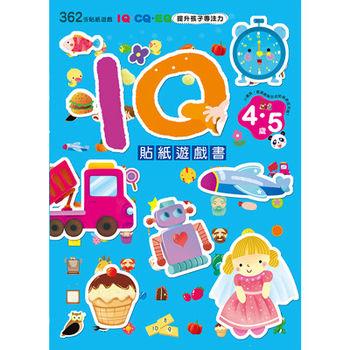 【幼福】IQ貼紙遊戲書(4~5歲)