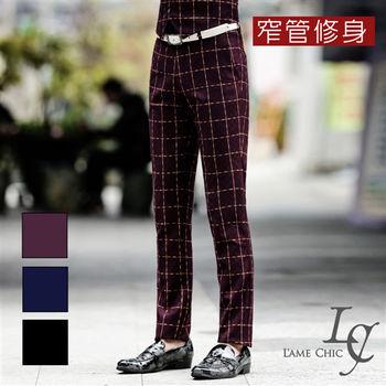 L AME CHIC 韓國製  暗紋虛線格紋窄管修身西裝長褲(現貨-藍/紅/黑)