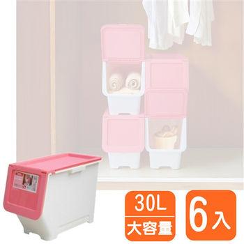 【愛家收納生活館】Love Home滑輪直取掀蓋收納整理箱30L(大容量) (6入)