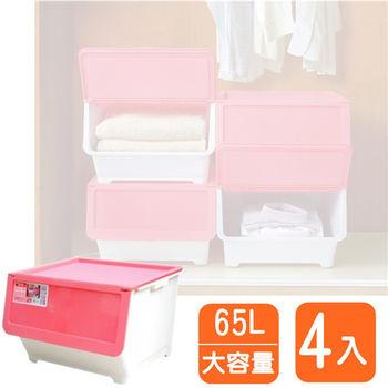 【愛家收納生活館】Love Home滑輪直取掀蓋收納整理箱65L(大容量) (4入)