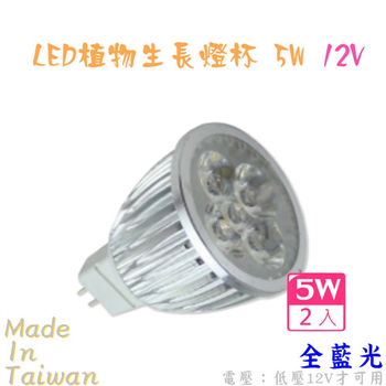 led植物成長燈 5W/5瓦 12V 植物生長杯燈 植物燈波長 LED植物生長燈-全藍光