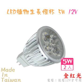 LED植物燈 5W/5瓦 12V 植物生長杯燈 led 植物生長燈效果 植物生長燈 -全紅光