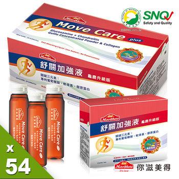 【你滋美得】葡萄糖胺舒關加強液-龜鹿升級版50ml(共54瓶)