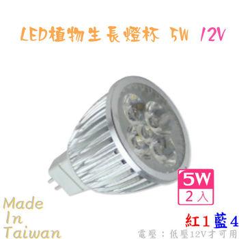 led植物燈 5W/5瓦 12V 植物燈杯 LED植物生長燈 植物生長燈 led-紅1藍4