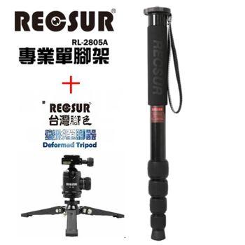 RECSUR 銳攝 RL-2805A+-RB-700 28mm五節鋁合金單腳架+RB-700腳架支撐架(不含雲台)