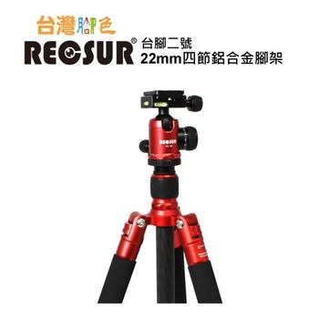 Recsur RS-3224A+VQ-20銳攝台腳2號22mm四節鋁合金三腳架~ 附腳架皮套~可低角度拍照~紅色