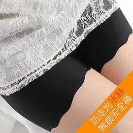 窩自在★防走光冰絲無痕安全褲(2入)-黑色+白色
