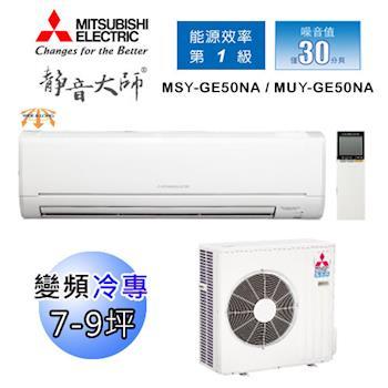 《買就送》【MITSUBISHI 三菱電機】7-9坪靜音大師變頻冷專分離式空調MSY-GE50NA/MUY-GE50NA(含基本安裝)