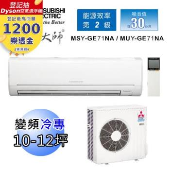 《買就送》【MITSUBISHI 三菱電機】10-12坪靜音大師變頻冷專分離式空調MSY-GE71NA/MUY-GE71NA(含基本安裝)