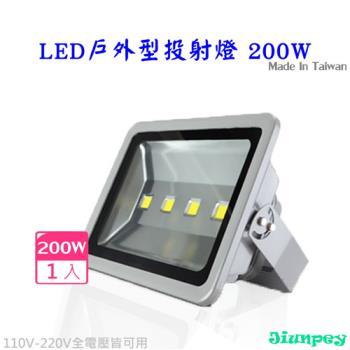 led戶外投射燈 led投射燈價格 200w / 200瓦 led戶外型投射燈 保固五年 (白光/黃光)