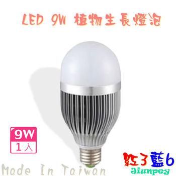 植物燈 led 常見問題 LED 9W/9瓦 植物燈泡 led led植物生長燈價格 -紅3藍6