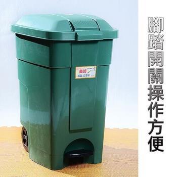 腳踏式附把手垃圾桶(93L)
