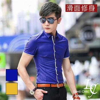 L AME CHIC 簡約滑面修身糖果雙色短袖襯衫(現貨-黃)