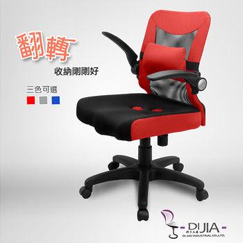 【DIJIA】B0047炫彩航空收納系列辦公椅/電腦椅(三色任選)