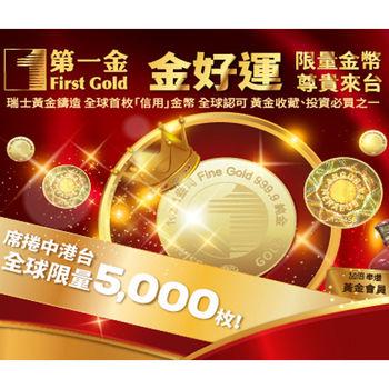 全球限量【好運金】瑞士鑄造 999.9 純金金幣 值得您珍藏