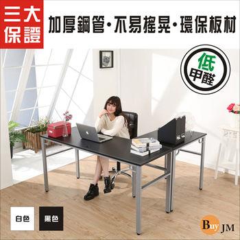 BuyJM環保低甲醛彷馬鞍皮面L型160+80公分穩重型工作桌/電腦桌二色可選