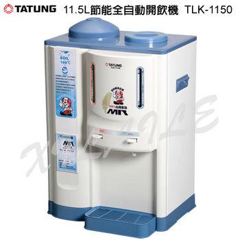 【大同】11.5L節能全自動開飲機 TLK-1150