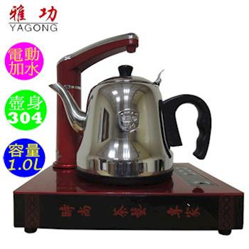 【YAGONG雅功】微電腦控溫自動給水電茶壺(C103)*紅色