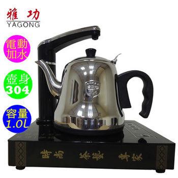 【YAGONG雅功】微電腦控溫自動給水電茶壺(C103)*黑色