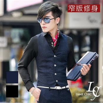 L AME CHIC 貴族彩點拼布窄版修身西裝背心(現貨-藍/黑)