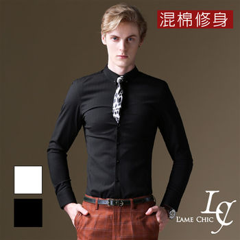 L AME CHIC 紳士混棉修身細條紋路長袖襯衫(現貨-黑/白)