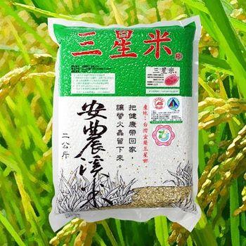 【善耕嚴選】宜蘭三星安農溪 - 有機糙米 CAS台灣有機農產品 (2kg×1包)