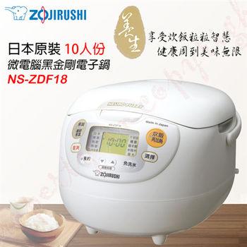 ZOJIRUSHI 象印 10人份微電腦黑金鋼免洗米電子鍋 【NS-ZDF18 】