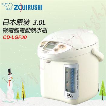 ZOJIRUSHI 象印 3公升微電腦電動給水熱水瓶 【CD-LGF30】