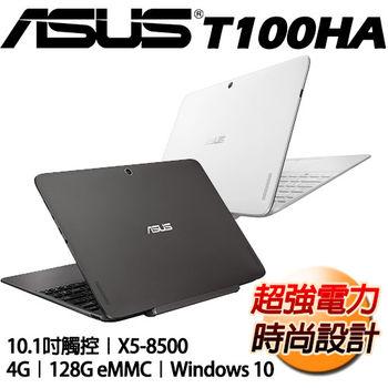 ASUS 華碩 T100HA 10.1吋觸控 Z8500四核心 128G 2 in 1 平板變形筆電-灰/白