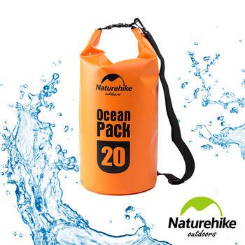 Naturehike 500D戶外超輕量防水袋 收納袋 漂流袋20L(橙色)