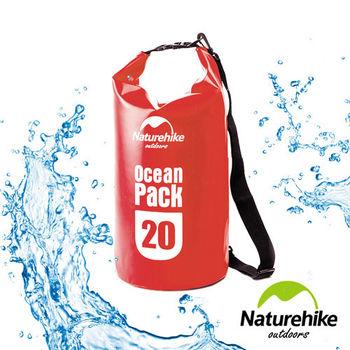 Naturehike 500D戶外超輕量防水袋 收納袋 漂流袋20L(紅色)