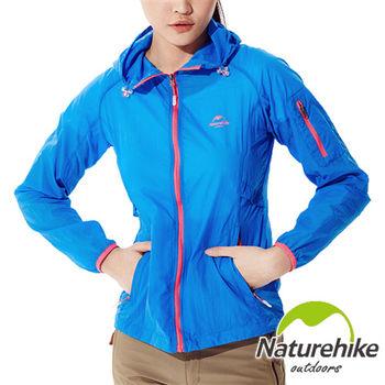 【Naturehike-NH】輕薄風衣外套/皮膚風衣外套女款(天藍)