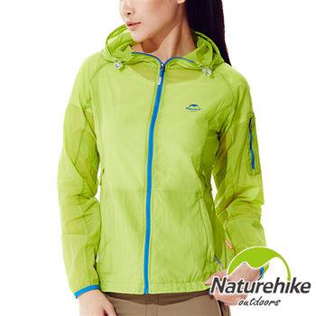 【Naturehike-NH】輕薄風衣外套/皮膚風衣外套女款(果綠)