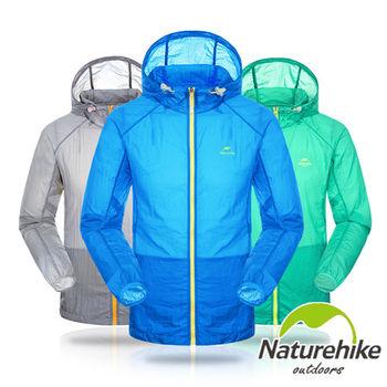 【Naturehike-NH】輕薄風衣外套/皮膚風衣外套男款(三色任選)
